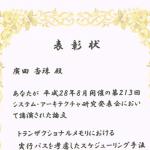 IPSJ ARC若手奨励賞 受賞